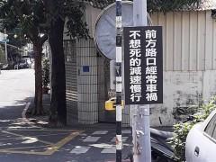 台北人管太宽 检举屏东交通标语 引里民暴怒