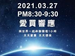 327地球一小时Earth Hour 微风、爱买响应关灯