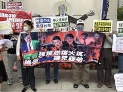 抗议中火3号燃煤机组重启 中部环团要环保署长张子敬下台