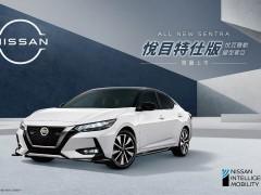 欢庆Nissan All New Sentra悦目特仕版 首批完售 好康回馈再追加
