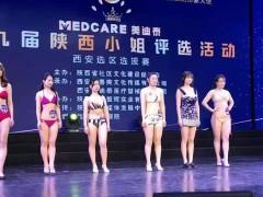 7佳丽穿比基尼排排站 陕西小姐选美照傻眼疯传